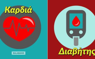 Διαβήτης & Προβλήματα στο Καρδιαγγειακό.