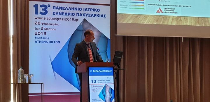 13ο Πανελλήνιο Ιατρικό Συνέδριο Παχυσαρκίας
