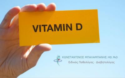 Βιταμίνη D – Όλα όσα πρέπει να γνωρίζετε!