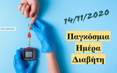 Διαβήτης – Τα πρώτα συμπτώματα!