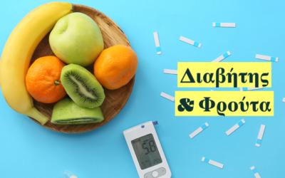 Διαβήτης & Φρούτα