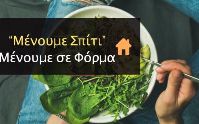 Μένουμε Σπίτι & σε Φόρμα – Ισορροπημένη Διατροφή & Άσκηση