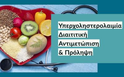 Υπερχοληστερολαιμία – Διαιτιτική Αντιμετώπιση & Πρόληψη