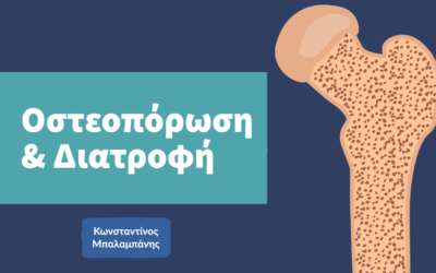 Οστεοπόρωση: Τροφές σύμμαχοι & εχθροί για τα οστά σου