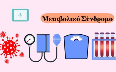 Πως επηρεάζει ο Διαβήτης το Μεταβολισμό