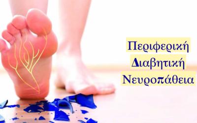 Περιφερική διαβητική νευροπάθεια